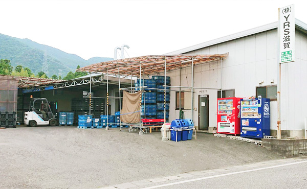 ヤギヌマ流通サービス YRS 滋賀工場