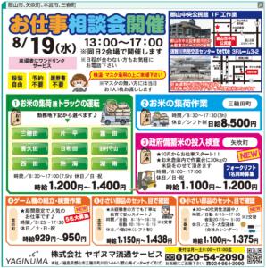 ヤギヌマ流通サービス 郡山市 須賀川市にてお仕事説明会開催!