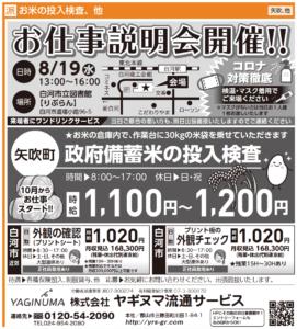 ヤギヌマ流通サービス 白河市にてお仕事説明会開催!